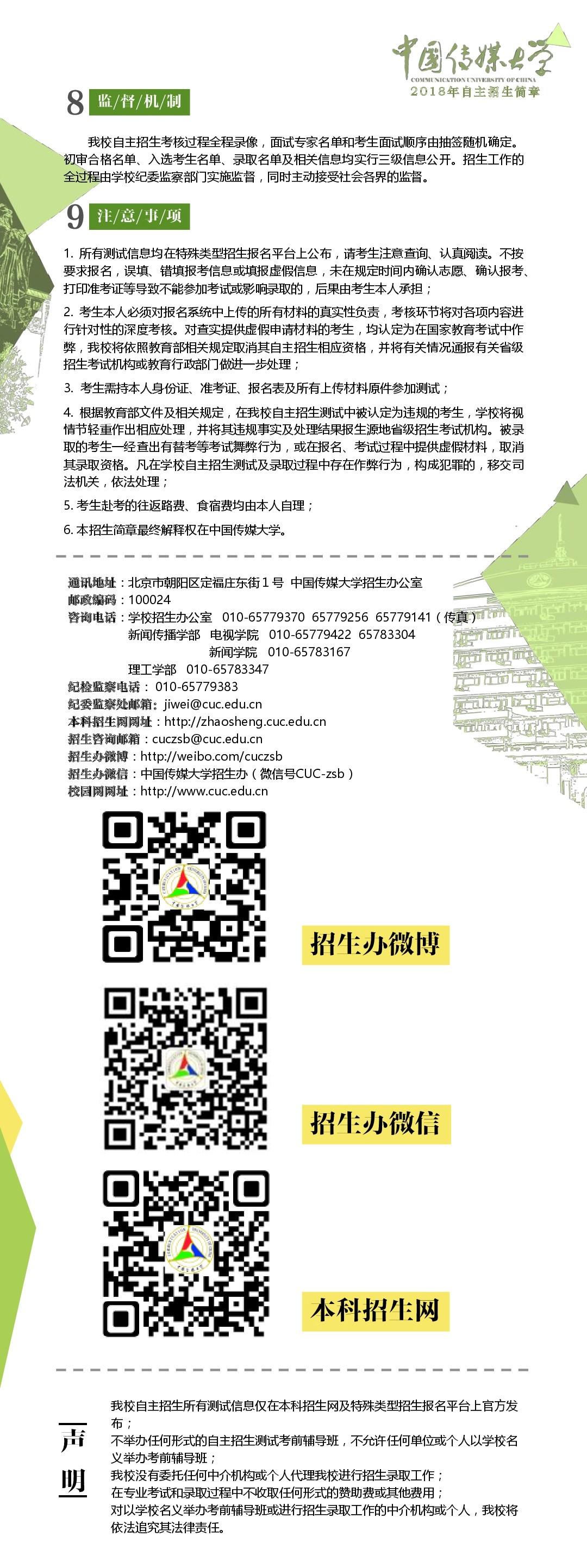 中国大学传媒2018年自主招生简章中央绿小学轴温州图片
